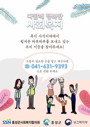 홍성군협의회, 노후 슬레이트 지붕개량 지원사업 신청자 모집