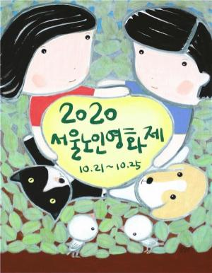 21일, 2020 서울노인영화제 개막
